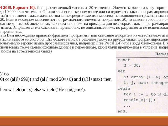 25. (Из ФИПИ-2015. Вариант 10). Дан целочисленный массив из 30 элементов. Эле...