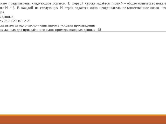 Решение: 27. Входные данные представлены следующим образом. В первой строке з...