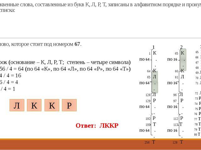 10. Все 4-буквенные слова, составленные из букв К, Л, Р, Т, записаны в алфав...