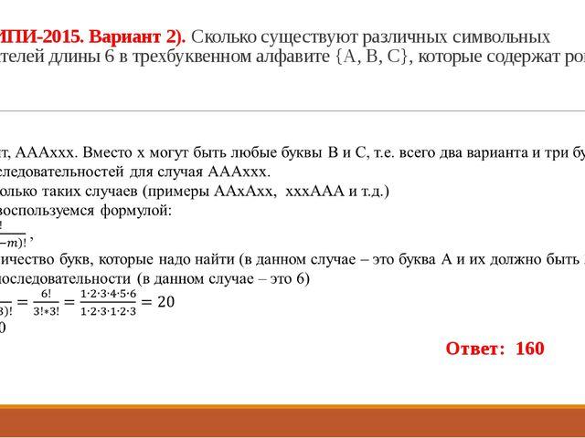 10 (Из ФИПИ-2015. Вариант 2). Сколько существуют различных символьных последо...