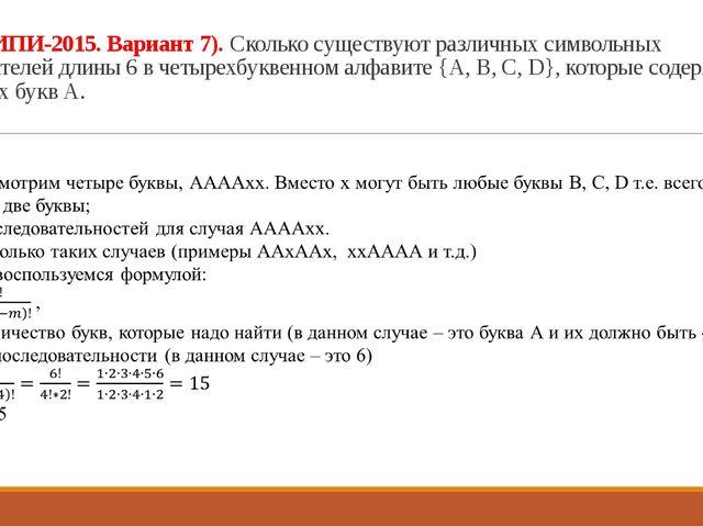 10 (Из ФИПИ-2015. Вариант 7). Сколько существуют различных символьных последо...
