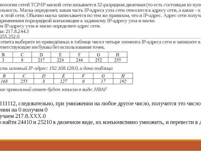 12. В терминологии сетей TCP/IP маской сети называется 32-разрядная двоичная...