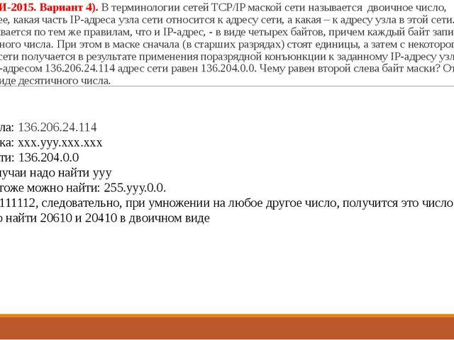 12 (Из ФИПИ-2015. Вариант 4). В терминологии сетей TCP/IP маской сети называе...