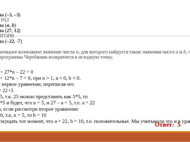 14. n > 1 НАЧАЛО сместиться на (–3, –3) ПОВТОРИ n РАЗ сместиться на (a, b) с...