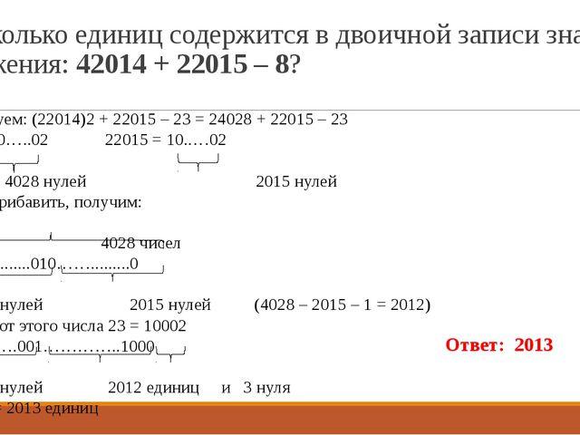 16. Сколько единиц содержится в двоичной записи значения выражения: 42014 + 2...