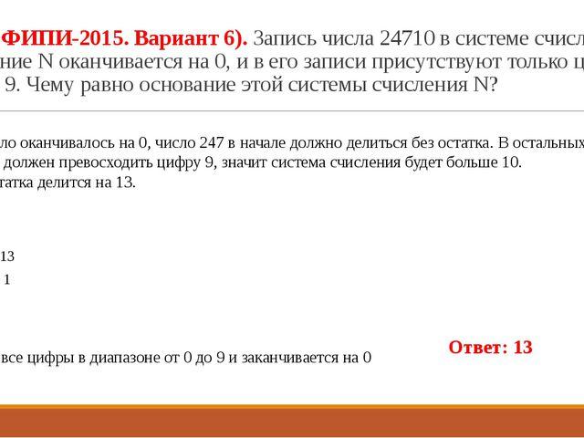 16 (Из ФИПИ-2015. Вариант 6). Запись числа 24710 в системе счисления с основа...