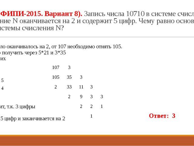 16 (Из ФИПИ-2015. Вариант 8). Запись числа 10710 в системе счисления с основа...