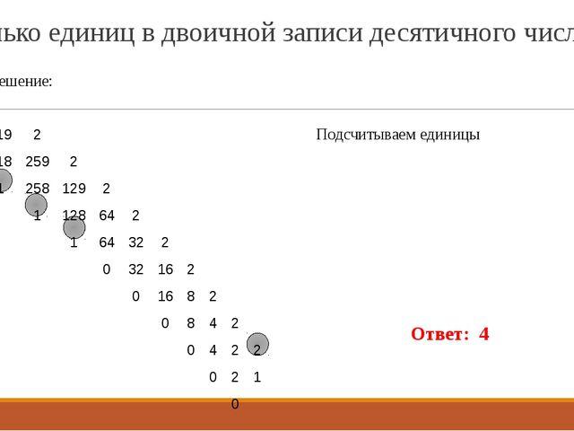 4. Сколько единиц в двоичной записи десятичного числа 519? Решение: Подсчиты...