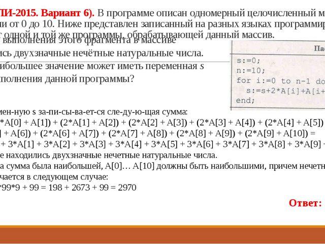 19. (ФИПИ-2015. Вариант 6). В программе описан одномерный целочисленный масси...