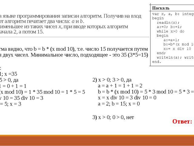 20. Ниже на языке программирования записан алгоритм. Получив на вход число x,...