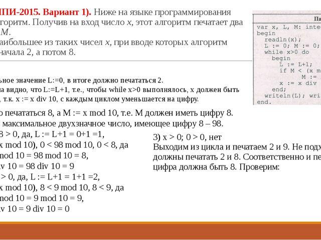 20 (Из ФИПИ-2015. Вариант 1). Ниже на языке программирования записан алгоритм...