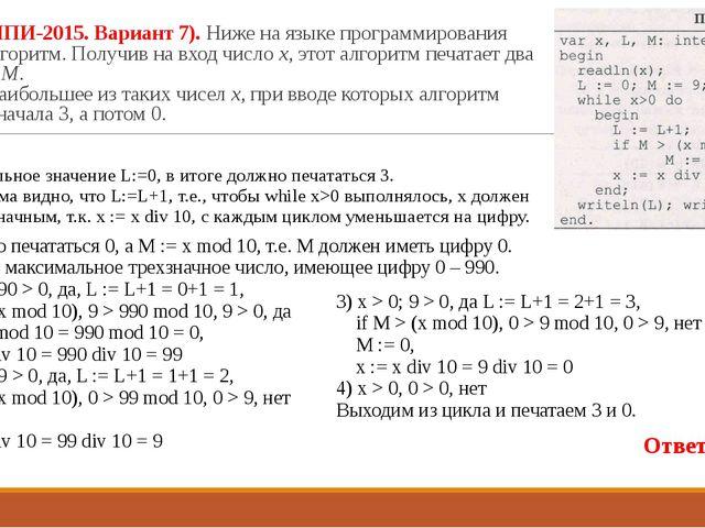 20 (Из ФИПИ-2015. Вариант 7). Ниже на языке программирования записан алгоритм...