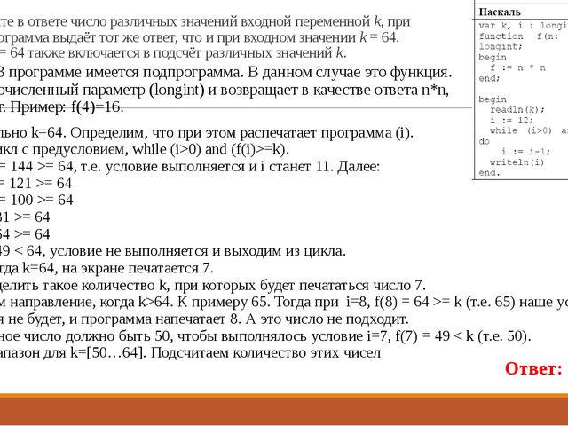 21. Напишите в ответе число различных значений входной переменной k, при кото...