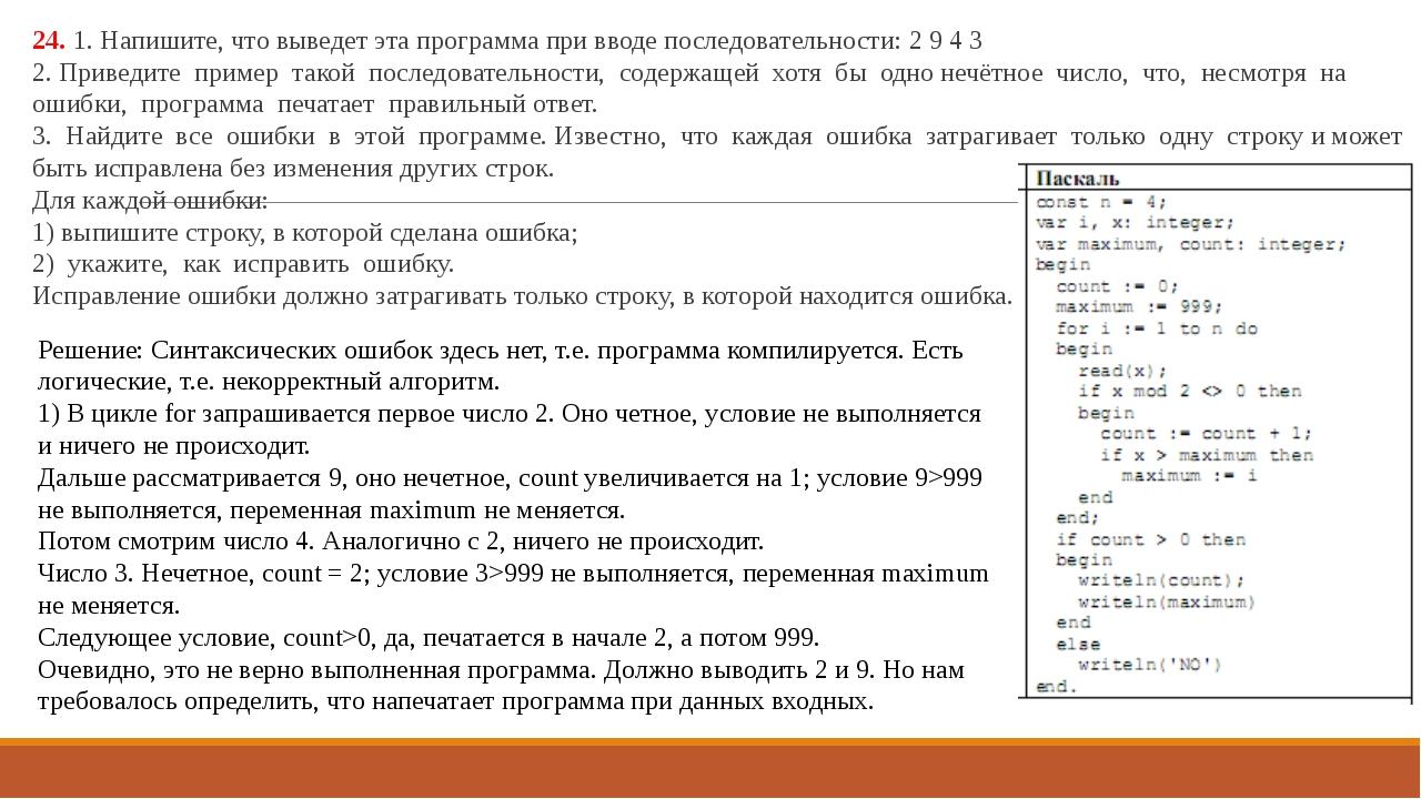 Решение: Синтаксических ошибок здесь нет, т.е. программа компилируется. Есть...