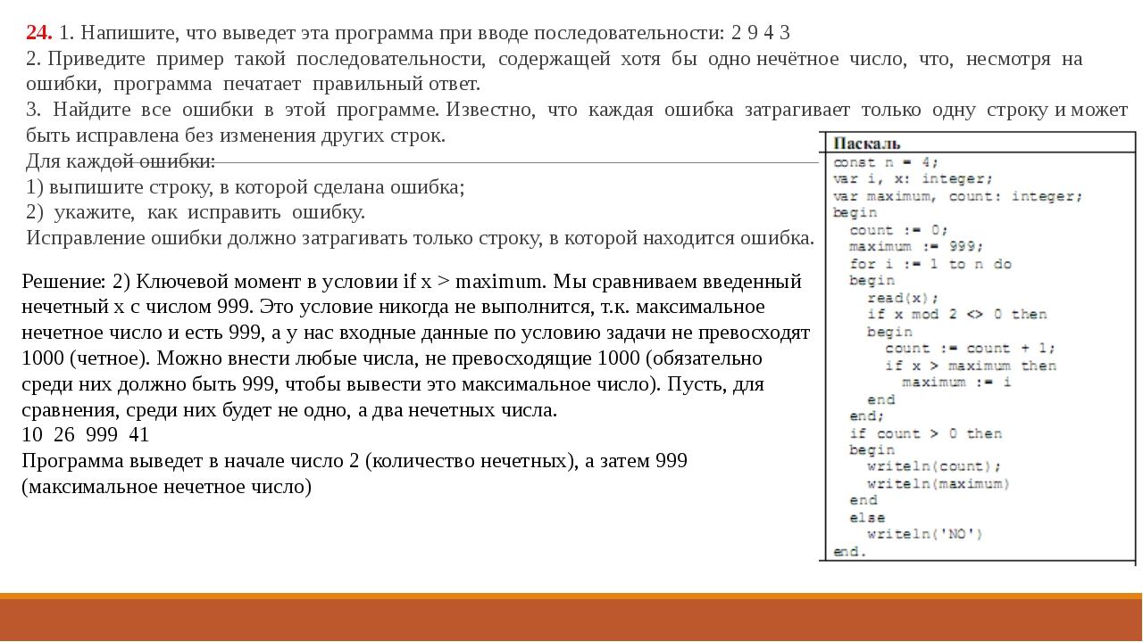Решение: 2) Ключевой момент в условии if x > maximum. Мы сравниваем введенный...