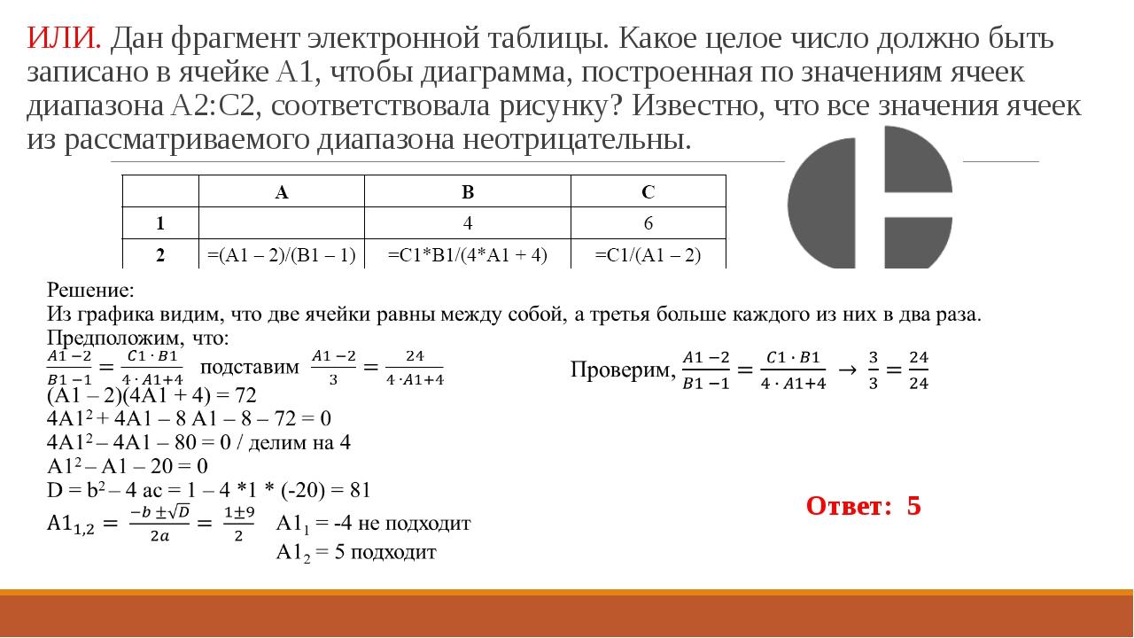 ИЛИ. Дан фрагмент электронной таблицы. Какое целое число должно быть записано...