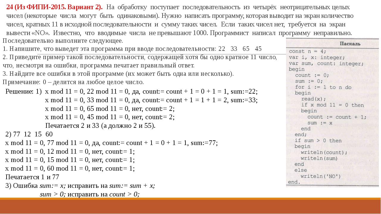 24 (Из ФИПИ-2015. Вариант 2). На обработку поступает последовательность из че...