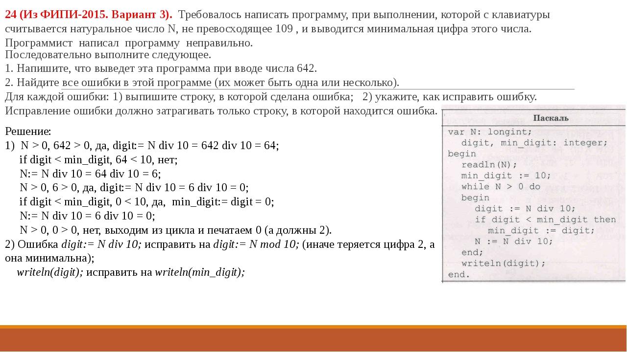 24 (Из ФИПИ-2015. Вариант 3). Требовалось написать программу, при выполнении,...