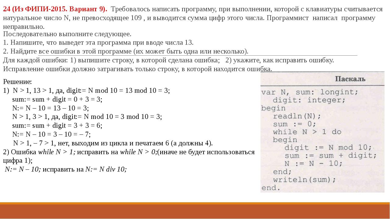 24 (Из ФИПИ-2015. Вариант 9). Требовалось написать программу, при выполнении,...