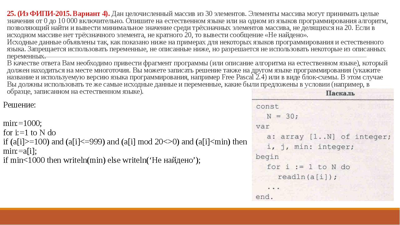 25. (Из ФИПИ-2015. Вариант 4). Дан целочисленный массив из 30 элементов. Элем...