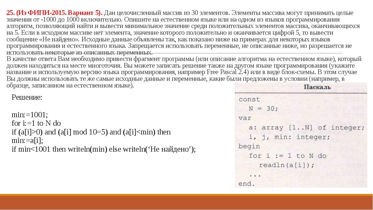25. (Из ФИПИ-2015. Вариант 5). Дан целочисленный массив из 30 элементов. Элем...