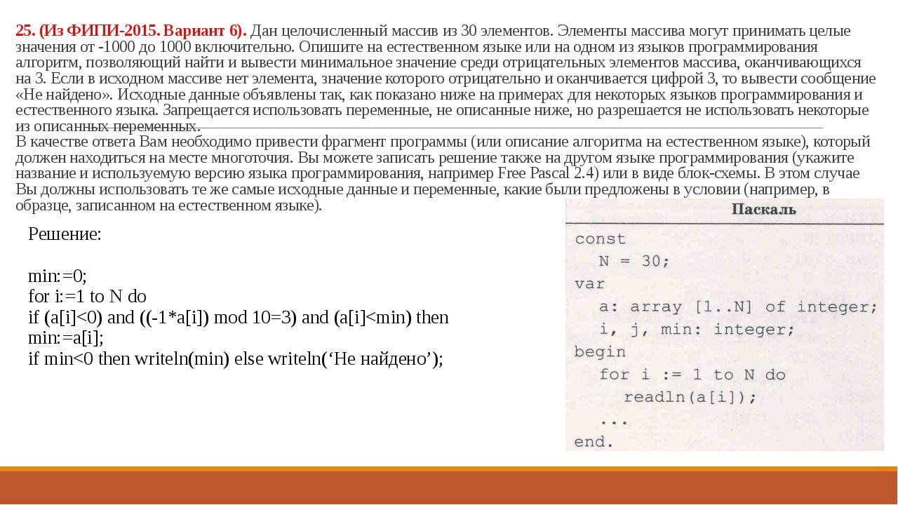 25. (Из ФИПИ-2015. Вариант 6). Дан целочисленный массив из 30 элементов. Элем...