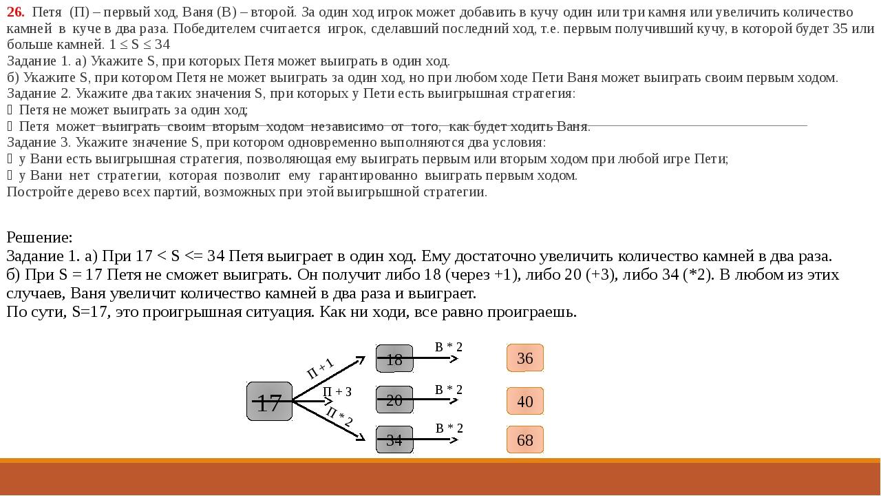Решение: Задание 1. а) При 17 < S