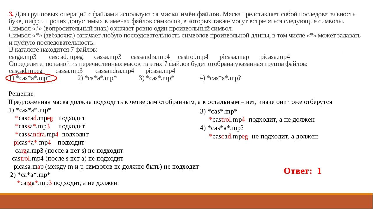 3. Для групповых операций с файлами используются маски имён файлов. Маска пр...