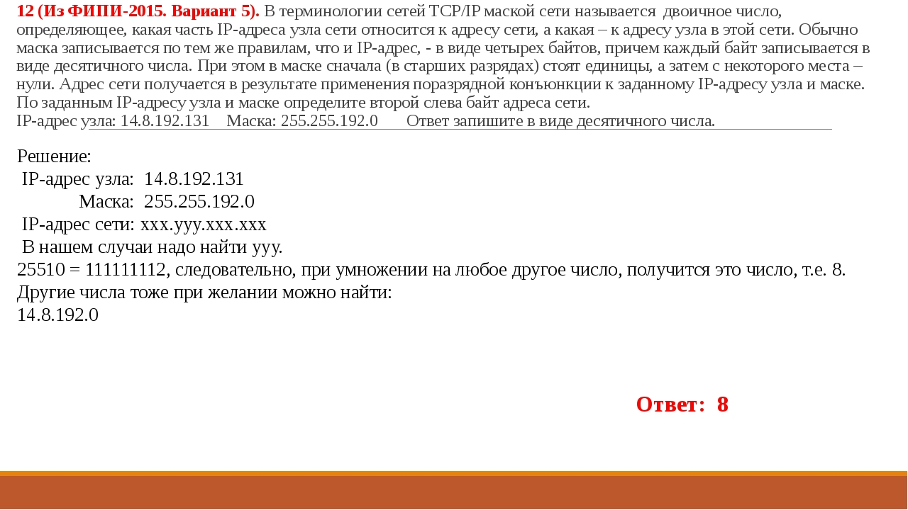 12 (Из ФИПИ-2015. Вариант 5). В терминологии сетей TCP/IP маской сети называе...