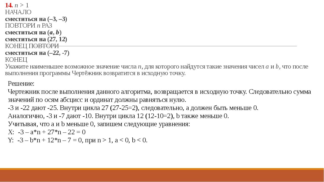 14. n > 1 НАЧАЛО сместиться на (–3, –3) ПОВТОРИ n РАЗ сместиться на (a, b) см...