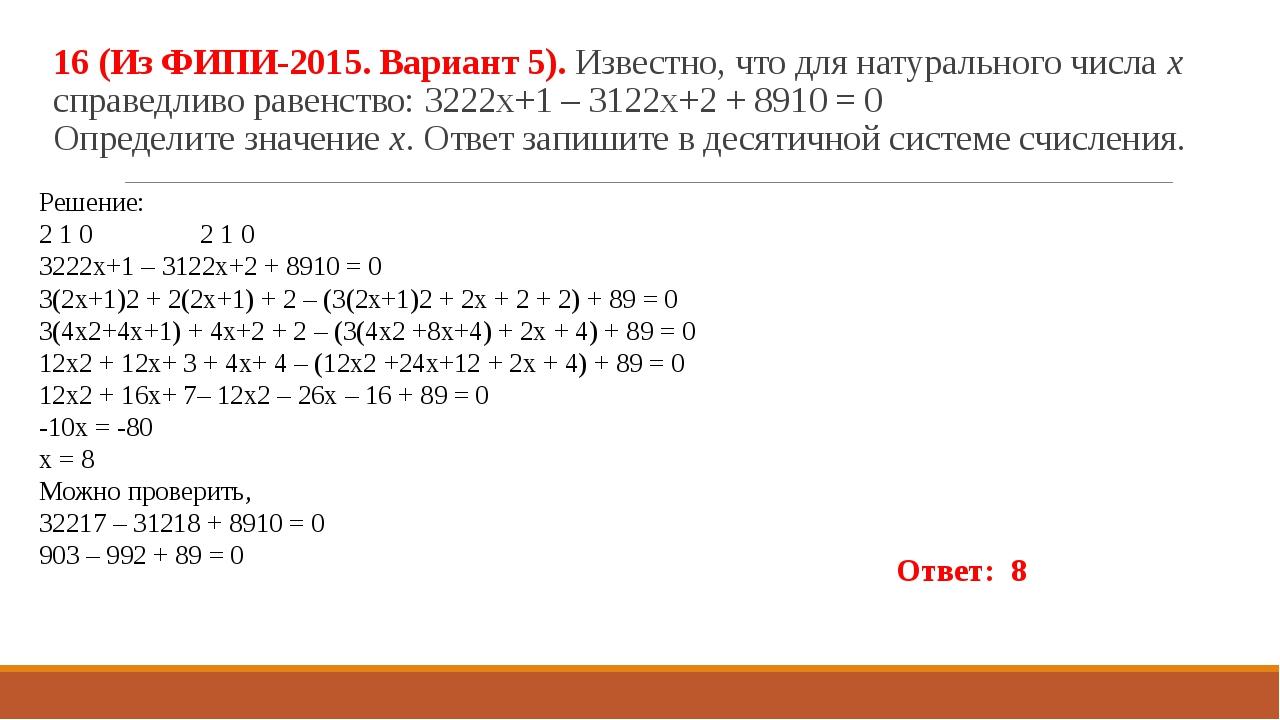 16 (Из ФИПИ-2015. Вариант 5). Известно, что для натурального числа х справедл...