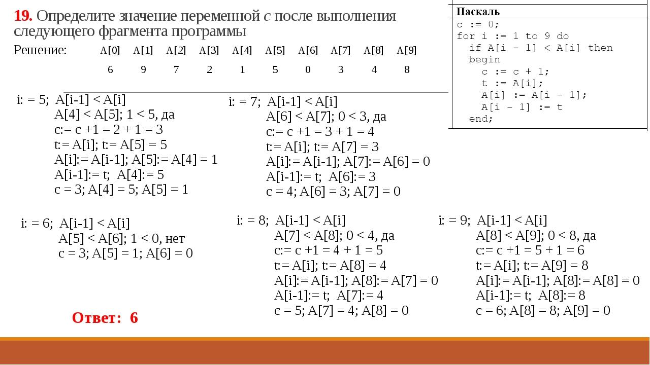 19. Определите значение переменной c после выполнения следующего фрагмента пр...