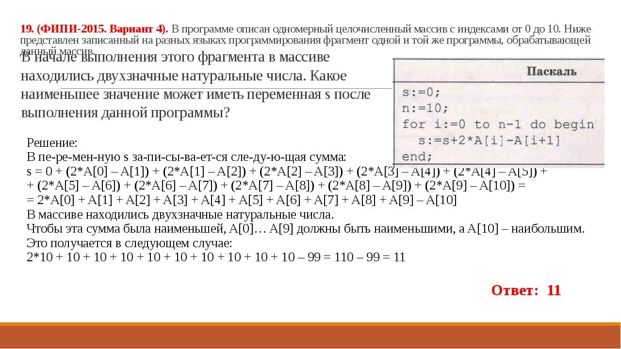 19. (ФИПИ-2015. Вариант 4). В программе описан одномерный целочисленный масси...