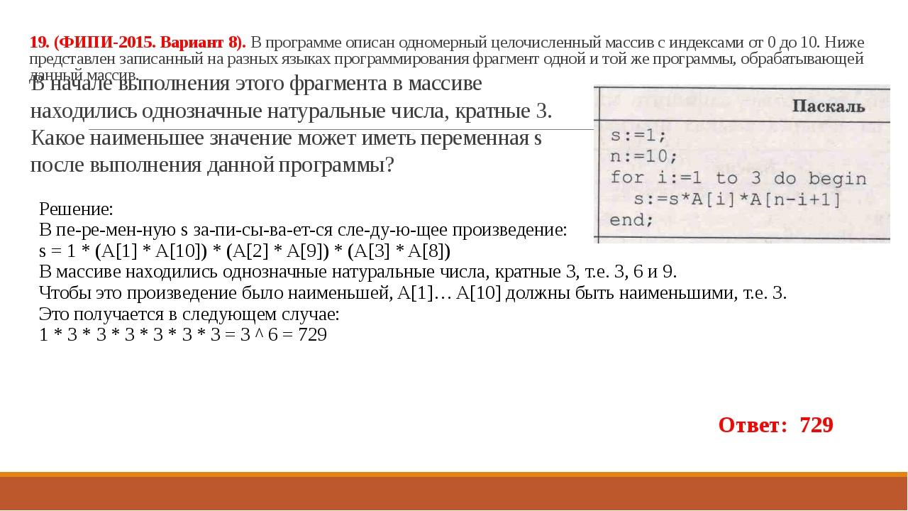 19. (ФИПИ-2015. Вариант 8). В программе описан одномерный целочисленный масси...
