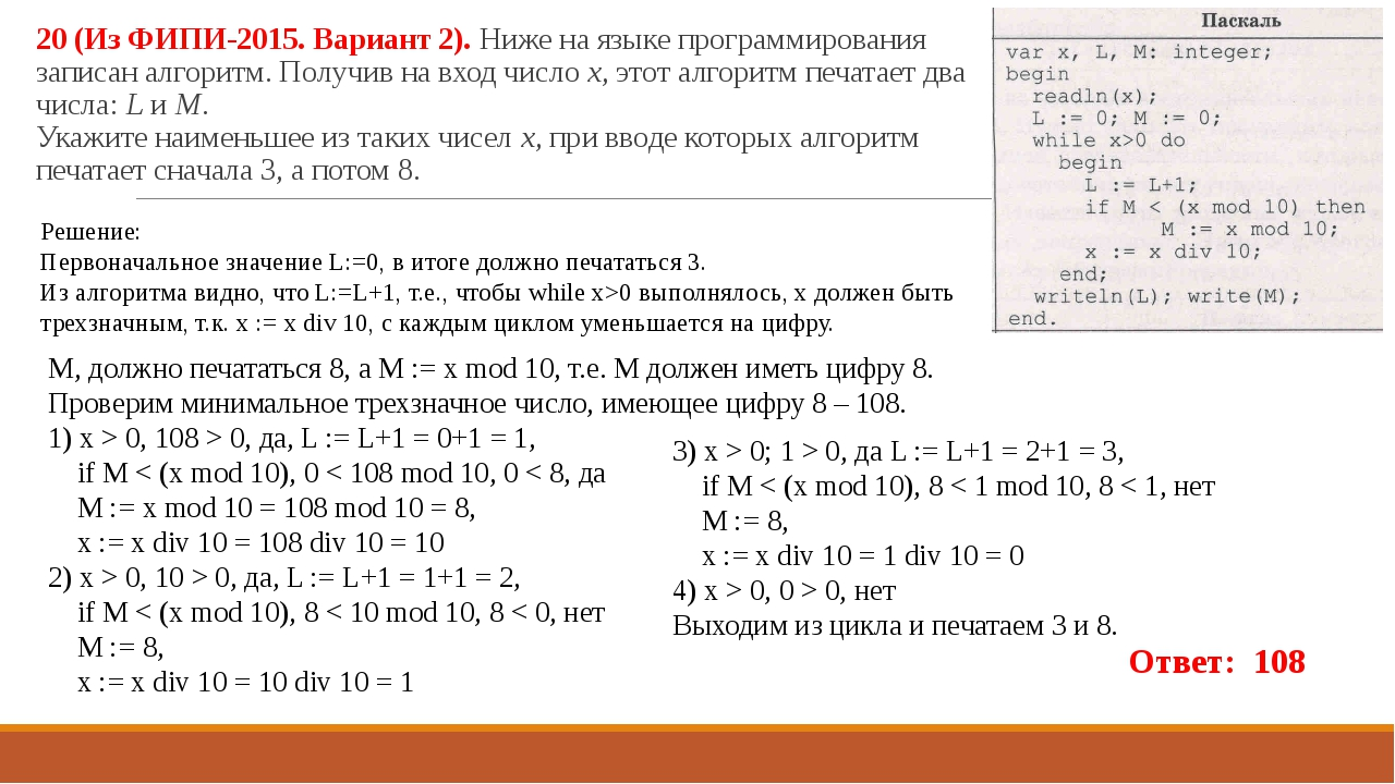 20 (Из ФИПИ-2015. Вариант 2). Ниже на языке программирования записан алгоритм...