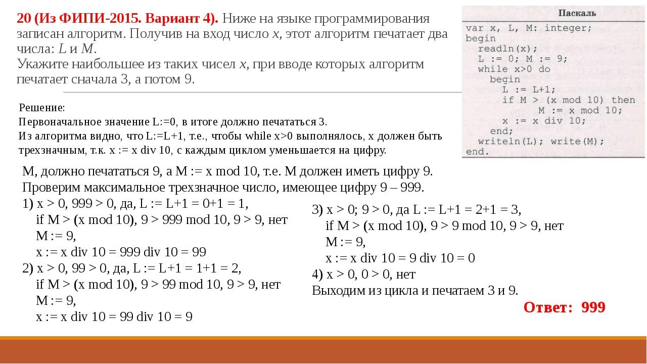20 (Из ФИПИ-2015. Вариант 4). Ниже на языке программирования записан алгоритм...