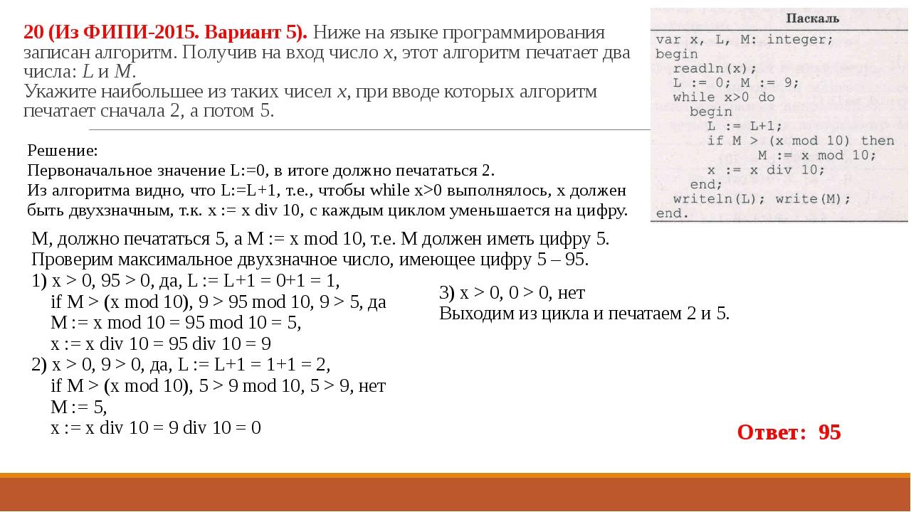 20 (Из ФИПИ-2015. Вариант 5). Ниже на языке программирования записан алгоритм...