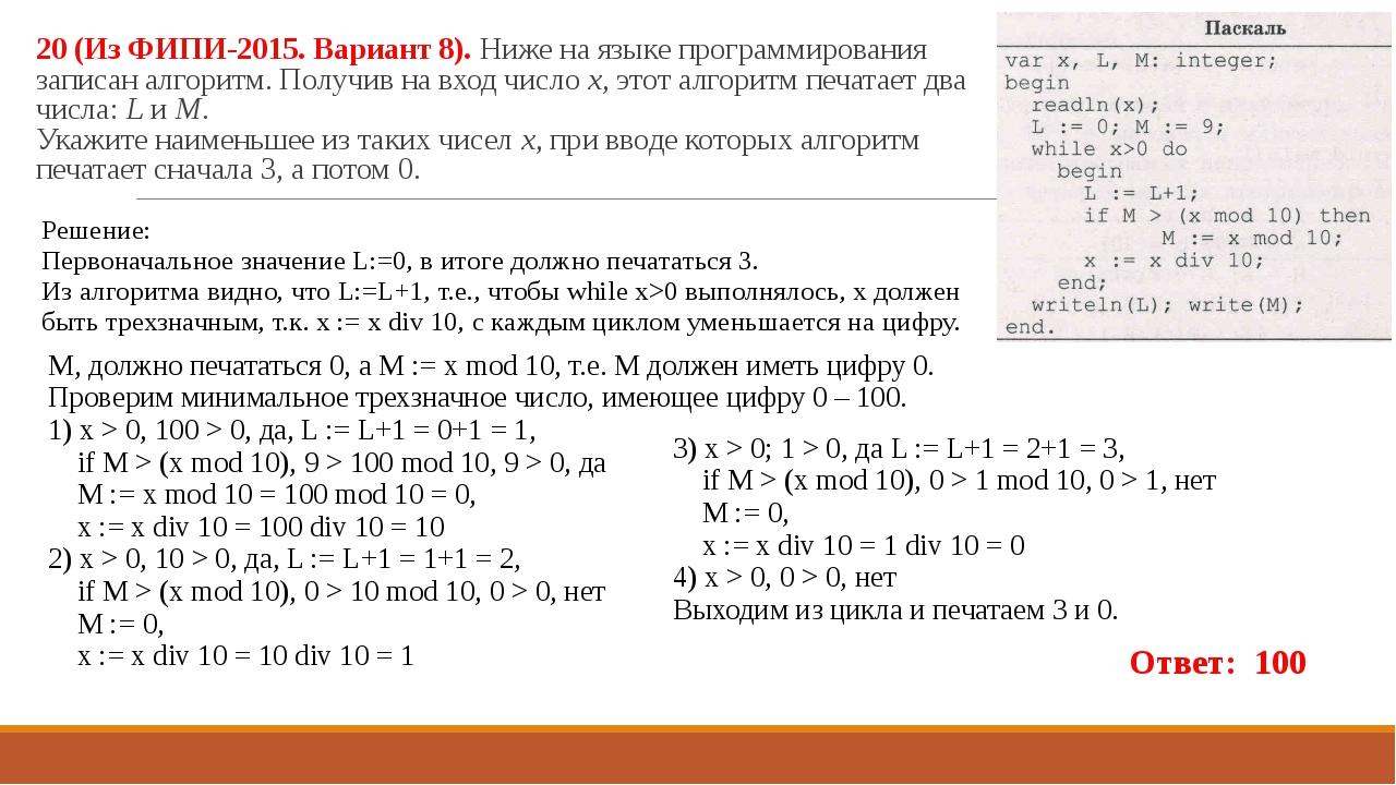 20 (Из ФИПИ-2015. Вариант 8). Ниже на языке программирования записан алгоритм...