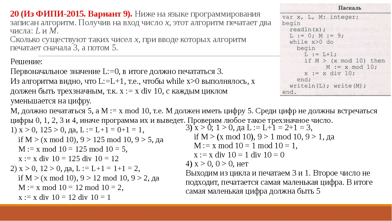 20 (Из ФИПИ-2015. Вариант 9). Ниже на языке программирования записан алгоритм...