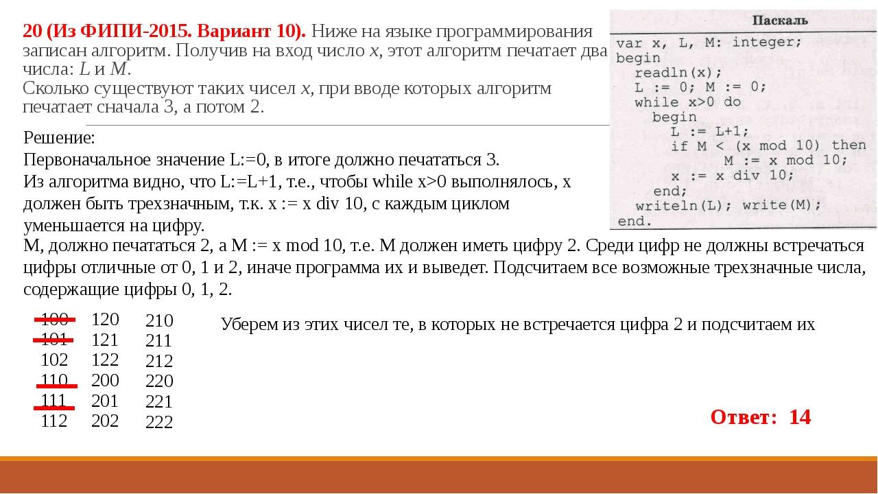 20 (Из ФИПИ-2015. Вариант 10). Ниже на языке программирования записан алгорит...