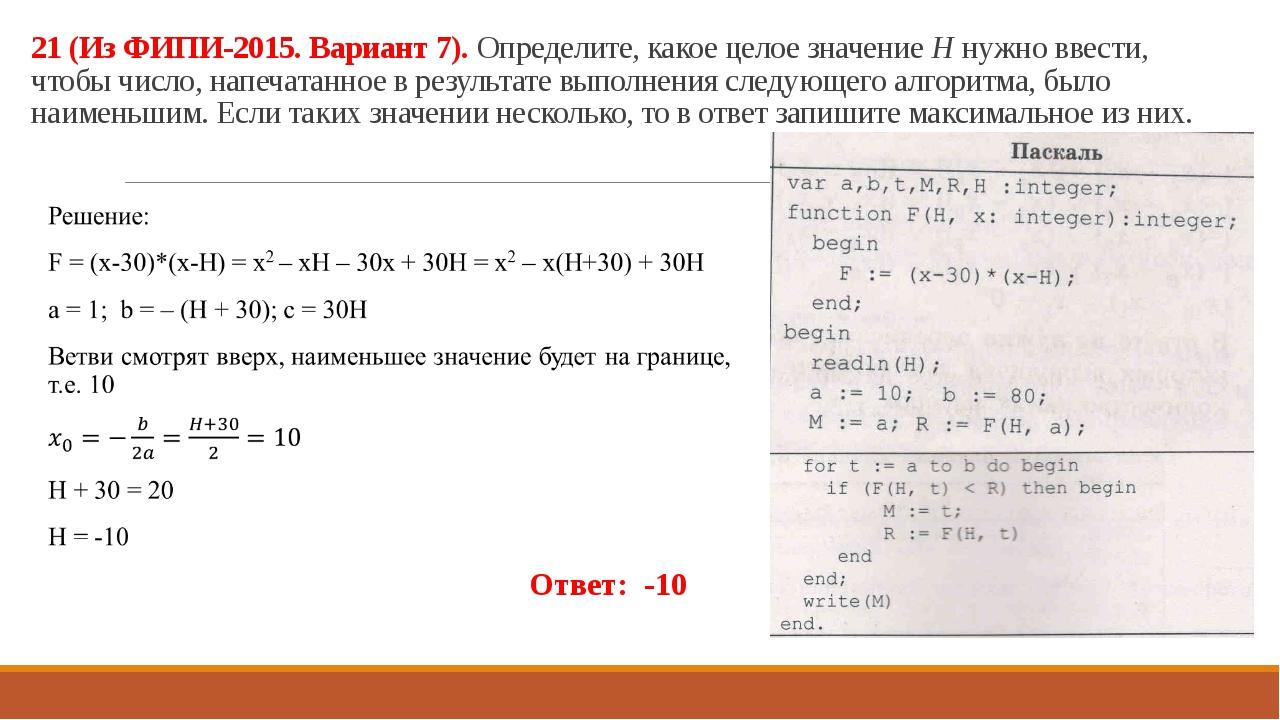 21 (Из ФИПИ-2015. Вариант 7). Определите, какое целое значение Н нужно ввести...