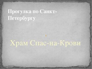 Храм Спас-на-Крови Прогулка по Санкт-Петербургу