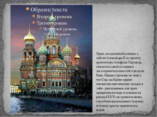 Храм, построенный в память о гибели Александра II по проекту архитектора Аль