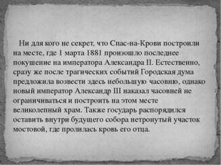 Ни для кого не секрет, что Спас-на-Крови построили на месте, где 1 марта 188