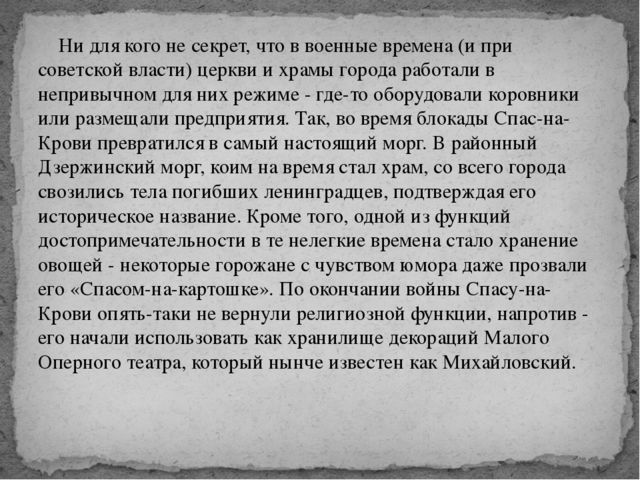 Ни для кого не секрет, что в военные времена (и при советской власти) церкви...