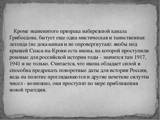 Кроме знаменитого призрака набережной канала Грибоедова, бытует еще одна мис...