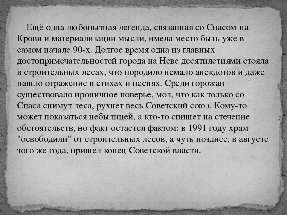 Ещё одна любопытная легенда, связанная со Спасом-на-Крови и материализации м...