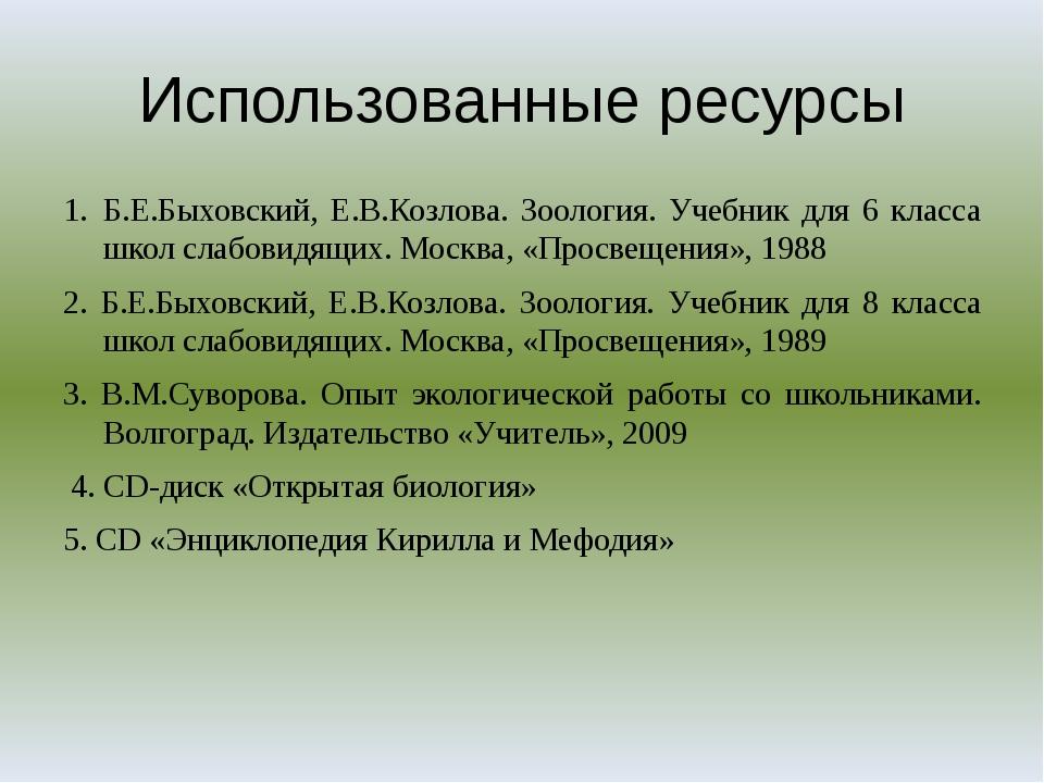 Использованные ресурсы Б.Е.Быховский, Е.В.Козлова. Зоология. Учебник для 6 кл...