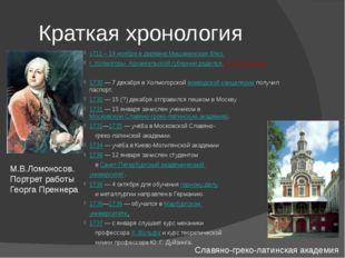 Краткая хронология 1711 – 19 ноября в деревне Мишанинская близ г. Холмогоры А