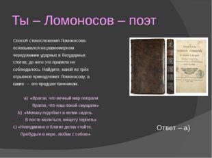 Ты – Ломоносов – поэт Способ стихосложения Ломоносова основывался на равномер